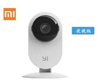 小米攝影機(夜視版)/小蟻攝影機/智能攝影機/720P高清畫質/廣角/變焦/遠端連線/紅外線夜視/居家監控/雙向語音通話/移動偵測//小孩、嬰兒、寵物、老人照護/高CP---原廠現貨供應!