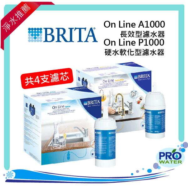 德國BRITA濾水器 On Line A1000長效型濾水器加On Line P1000硬水軟化型濾水器(共四支濾芯)