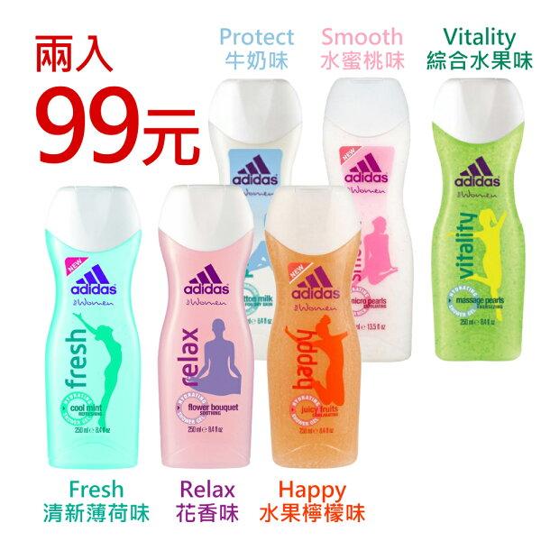 ►99免運◄ ADIDAS 愛迪達 女士保濕沐浴露 250ML 2入99元  ☆真愛香水★