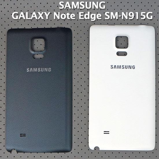 【原廠電池蓋】三星 SAMSUNG GALAXY Note Edge SM-N915G 電池蓋/背蓋/後蓋/外殼