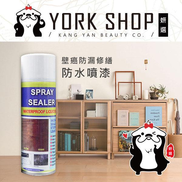 【姍伶】泰厲害 壁癌防漏修繕-防水噴漆(354g) 台灣製造,就是那麼厲害