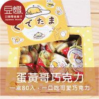 【豆嫂】日本零食 丹生堂蛋黃哥巧克力(單顆5元/下單68顆贈12顆以盒裝出貨)