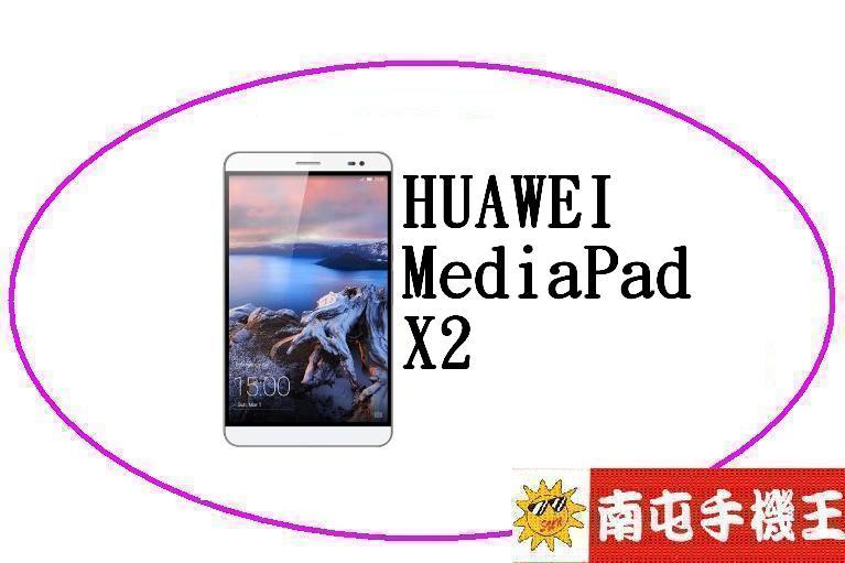※南屯手機王※HUAWEI MediaPad X2 八核心 3G/16G~~【宅配免運到家】