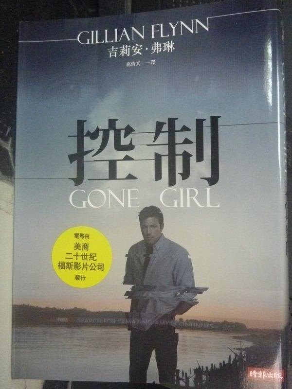 ~書寶 書T2/翻譯小說_JQA~控制^(電影書衣版^)_吉莉安‧弗琳 ~  好康折扣
