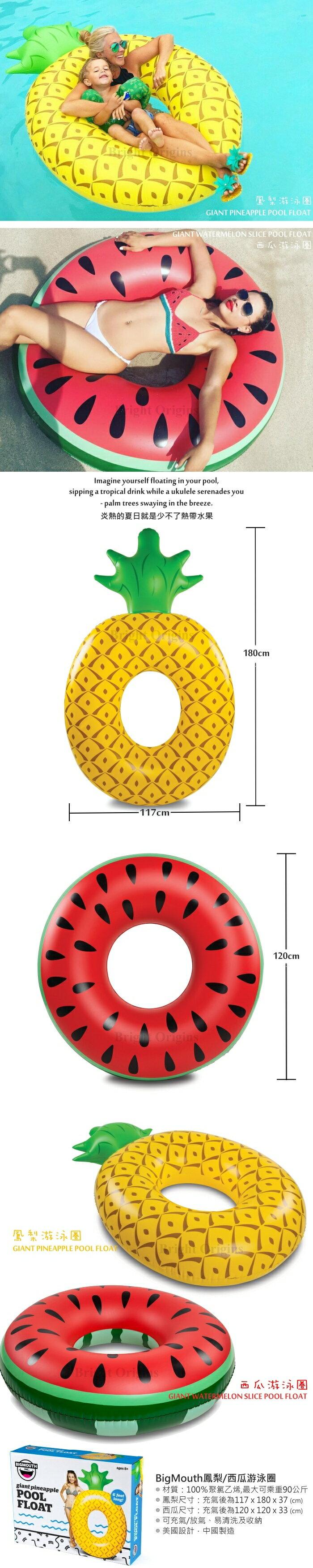 【美國BIGMOUTH】造型泳圈 西瓜款 ((團購省運費)) 5