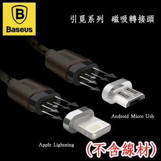 BASEUS 倍思 引覓系列 Apple 磁吸轉接頭/磁充頭/防塵塞/Apple iPhone 5/5c/5s/iPhone 6/6 Plus/iPhone 6s/6s Plus/iPad mini/iPad mini 2/iPad Air/iPad 5/Air 2/iPad mini 3/4/Pro/iPod touch 5/6/iPod nano 7