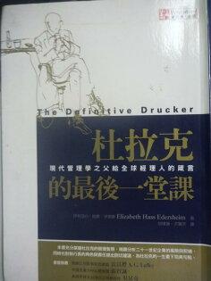 【書寶二手書T1/財經企管_LFI】杜拉克的最後一堂課_胡瑋珊, 伊莉莎白