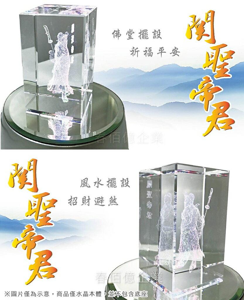 春佰億 科技玻璃水晶內雕工藝擺件 關聖帝君(1入) 3D立體浮雕 莊嚴 佛堂擺飾 風水擺設 祈福平安 2