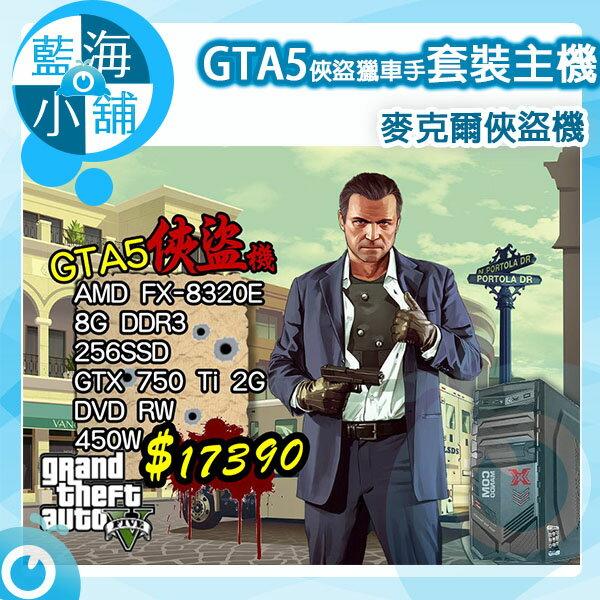 GTA5專案主機 麥克爾俠盜機 FX8320E 8G 256 SSD 750TI 劍靈 LOL BF4