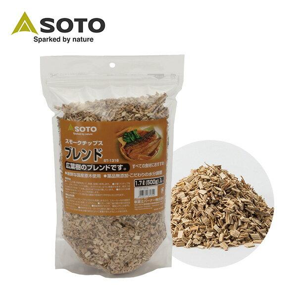 SOTO 經典煙燻木片(大) ST-1316 0