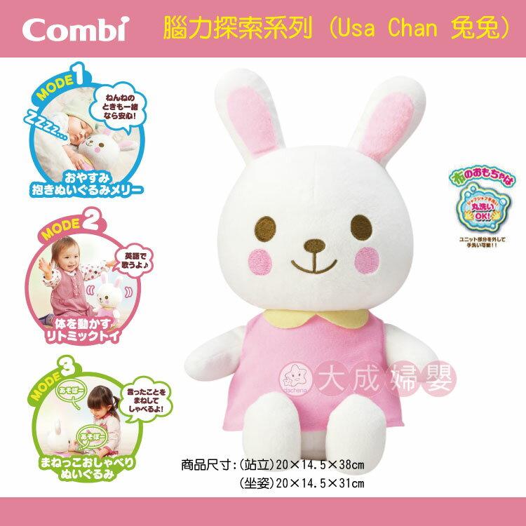 【大成婦嬰】Combi 音樂互動兔兔 (57209) 好朋友 0