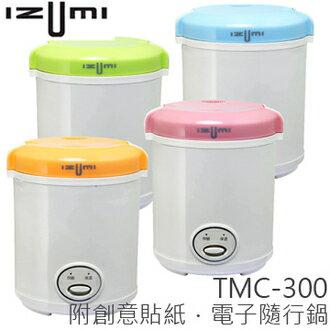 IZUMI TMC-300 日本迷你電子鍋 節能快煮 公司貨 分期0利率  免運