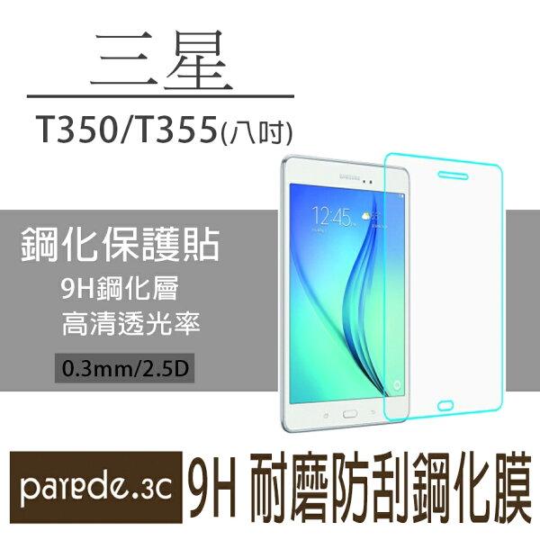 三星平板9H鋼化玻璃膜Galaxy Tab A 8吋 T350/T355 保護貼 鋼化膜【Parade.3C派瑞德】
