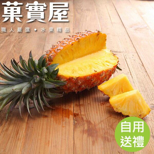 ~菓實屋~南國美味 金鑽鳳梨 ◆汁多,甜度高,爽口芳香,回味無窮