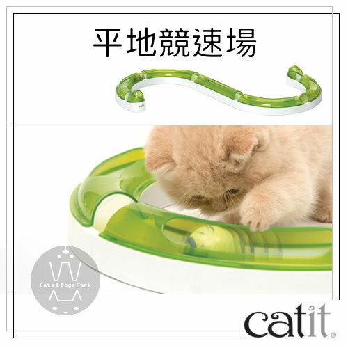 +貓狗樂園+ CATIT|喵星2.0樂活。平地競速場|$690 0