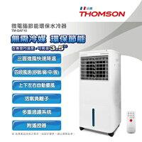 世界地球日,環保愛地球到THOMSON 湯姆笙微電腦節能環保水冷器(30L) TM-SAF10 水冷扇 公司貨 分期0利率 免運