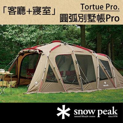 【鄉野情戶外專業】 Snow Peak |日本|  Tortue Pro TT圓弧別墅帳/最頂級的all-in-one一房一廳露營帳篷/TP-770R 【專業款】
