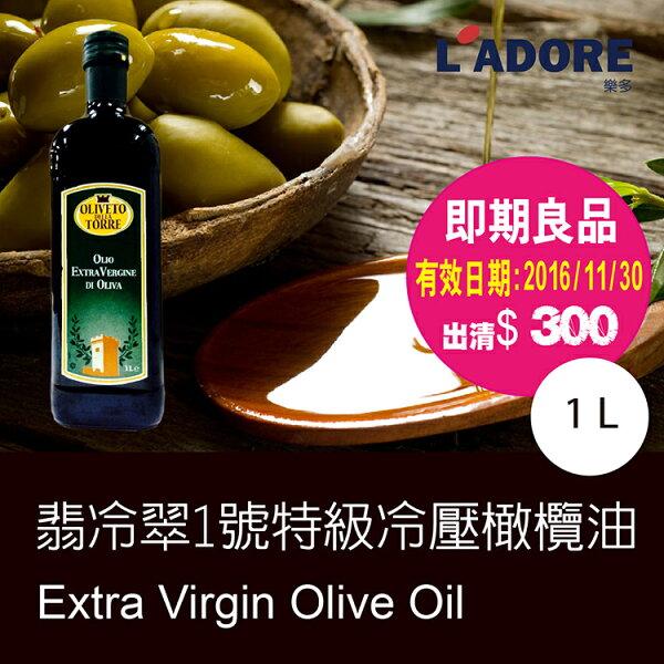【樂多烘焙】(即期良品) 義大利製 翡冷翠1號特級冷壓橄欖油/1L