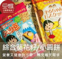 櫻桃小丸子週邊商品推薦【豆嫂】日本零食 Yamasu 小丸子綜合菓子 (圓餅/葵花籽豆)