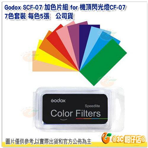 神牛 Godox CF-07 加色片組 CF-07 公司貨 7色套裝 每色5張 色溫片 濾色片 閃燈 通用型 機頂閃光燈