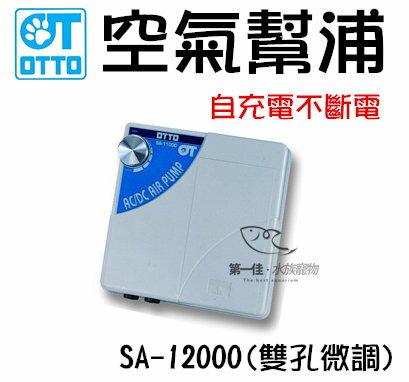 [第一佳水族寵物] 台灣奧圖OTTO SA-12000 雙孔微調不斷電型空氣幫浦.打氣機ACDC微調自充電免運