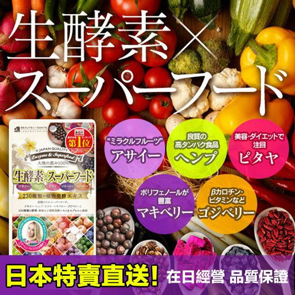 【海洋傳奇】【日本直送免運】日本230種生酵素果昔 90粒 配合馬基莓 枸杞 火龍果 巴西莓 0