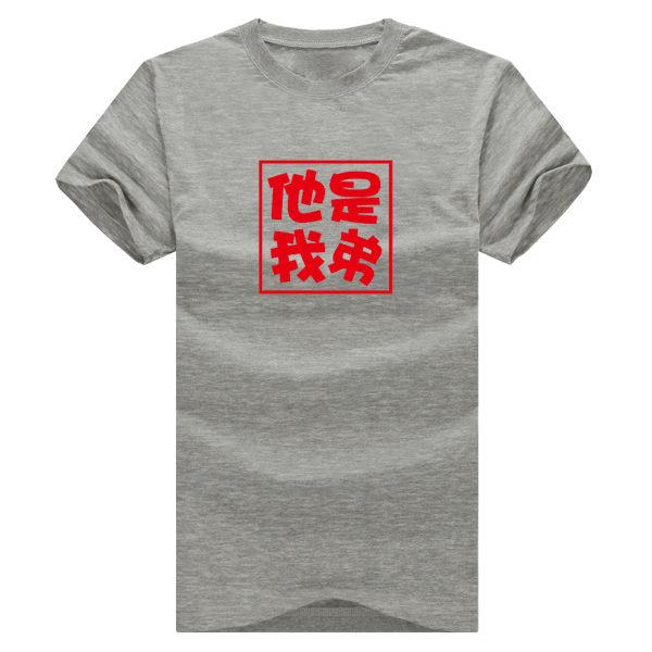 ◆快速出貨◆T恤.親子裝.班服.MIT台灣製.獨家配對情侶裝.客製化.純棉短T.他她是我兄弟姊妹【YC360】可單買.艾咪E舖 3