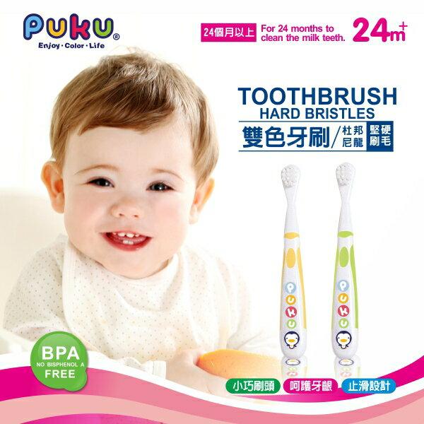 『121婦嬰用品館』PUKU 雙色幼兒牙刷(Ⅱ) - 綠 2