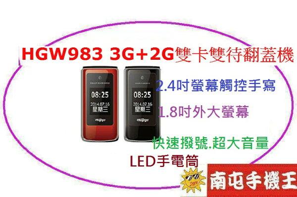 ←南屯手機王→Hugiga HGW983 3G+2G雙卡雙待翻蓋機 【宅配免運費】