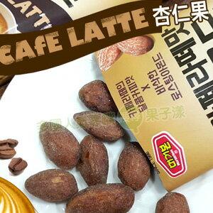 韓國 拿鐵咖啡味杏仁果/堅果 [KR263]