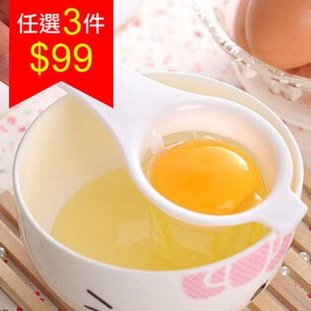 輕鬆分蛋 蛋清分離器 分蛋器 雞蛋黃自動過濾 蛋黃分離器 雞蛋分離器 料理器具【N100524】