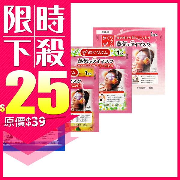 花王 蒸氣感 溫熱熱敷膜(眼罩) 無香/甘菊/玫瑰/森林【86小舖】