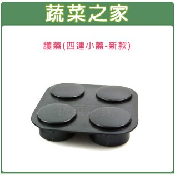 【蔬菜之家005-A22-4】護蓋(四連小蓋-新款)裝於接桿的上方(DIY種植箱專用)