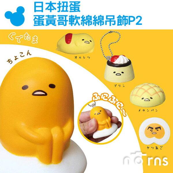 NORNS【日本扭蛋蛋黃哥軟綿綿吊飾P2】食玩 麵包 布丁 捏捏 抒壓玩具 日本轉蛋
