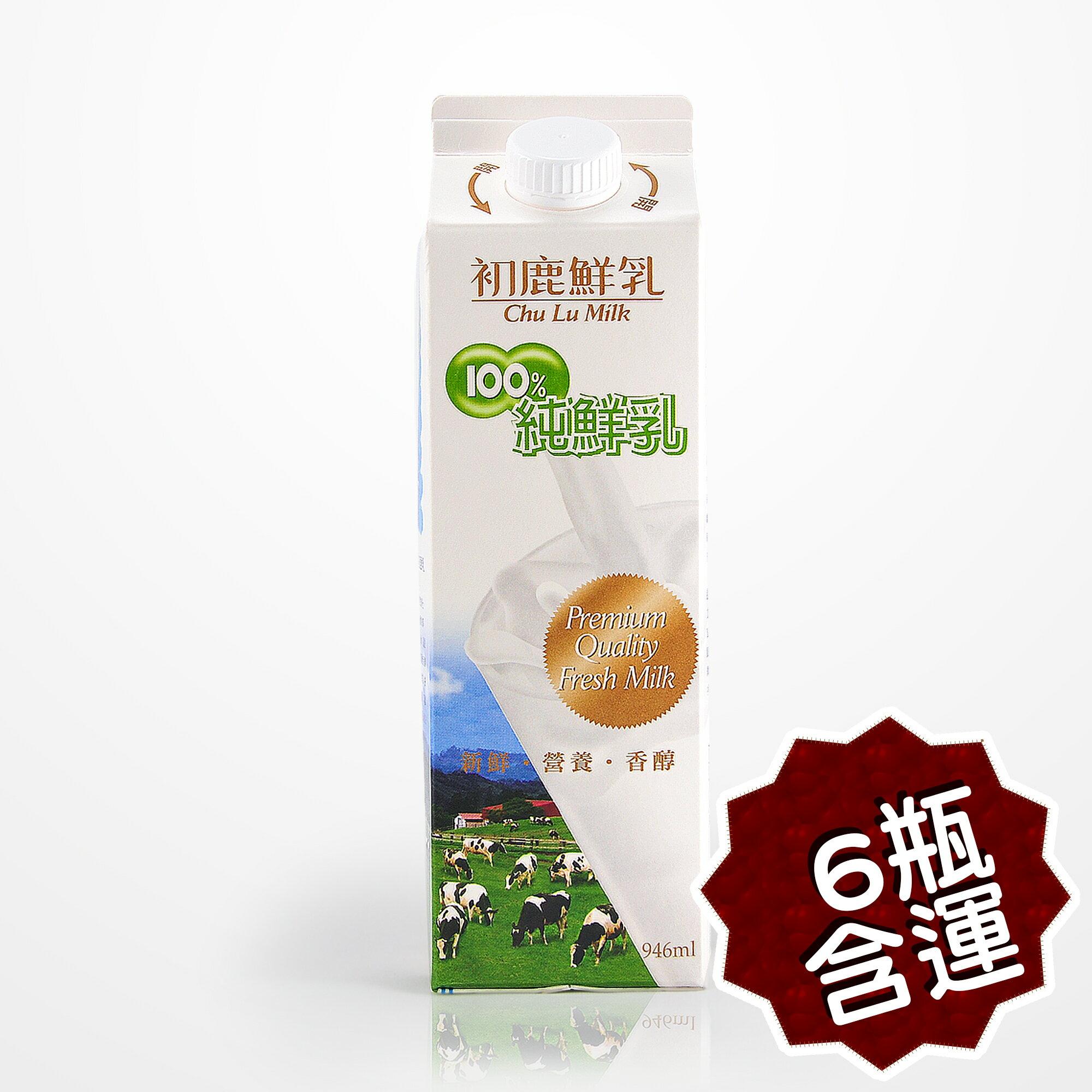 初鹿鮮乳6瓶組(946ml/瓶)★☆台東初鹿牧場產地直送,每日鮮產 1