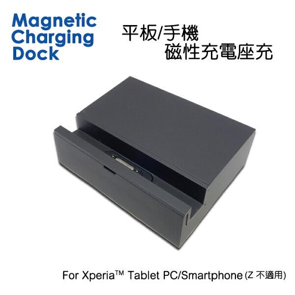 Sony 通用型 充電底座/基座/磁座充/電池充電座/手機/平板充電座/SONY Xperia Z3 Tablet/Z2 Tablet/z3 D6653/Z1 C6902 L39H/Z Ultra XL39h C6802/Z2a D6563/Z3 mini Compact