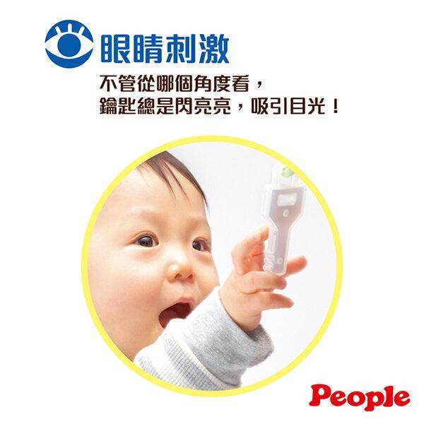 People - 五感刺激鑰匙圈玩具 5