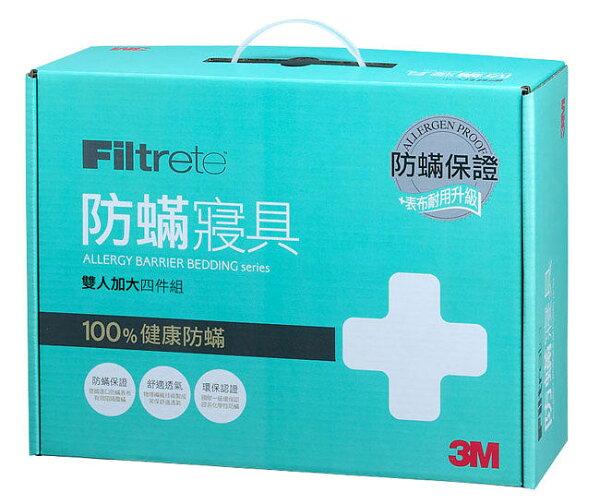 【3M】AB3113淨呼吸防蹣寢具-雙人加大四件組(福利品)