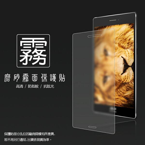 霧面螢幕保護貼 ASUS ZenPad S 8.0 Z580CA/Z580C/P01MA 8吋 平板保護貼