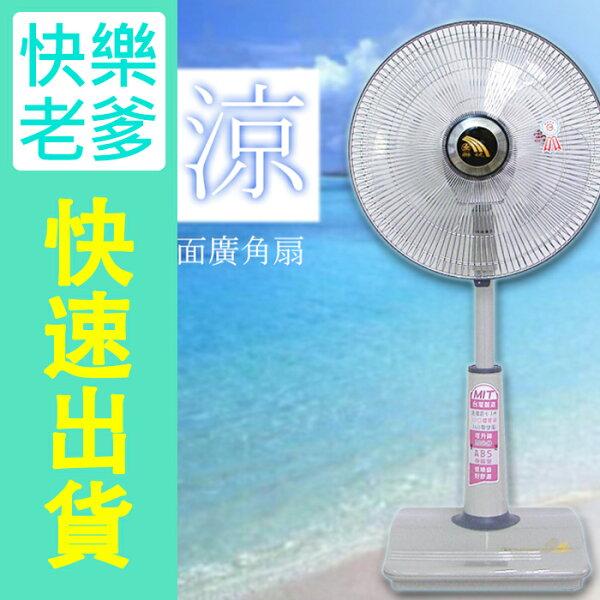【聯統】安靜型16吋360度八方吹循環桌立扇LT-8816