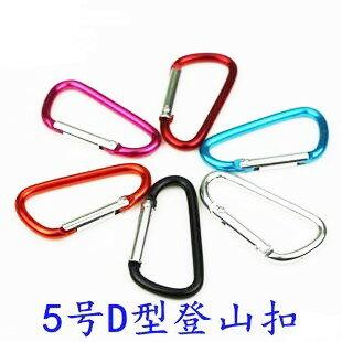 【露營趣】中和 TNR-067 5號D字扣 買10送1 D型扣 掛鉤 D型扣環 勾環 鑰匙扣 水壺扣 掛勾 D型環