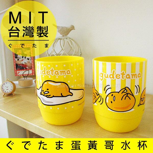 日光城,蛋黃哥水杯,Gedetama懶蛋溫泉蛋三麗鷗療癒漱口杯飲料杯水杯杯子台灣製造MIT