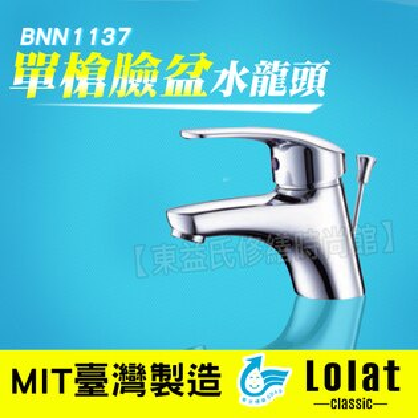 單槍臉盆水龍頭 BNN1137 羅力 Lolat CLASSIC 省水 臺灣製造【東益氏】