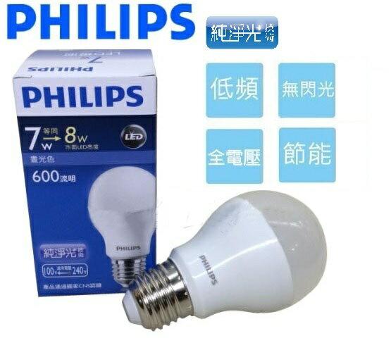 飛利浦PHILIPS★新款 7W LED 全電壓 球泡 白光 黃光★永旭照明PH-LED-7W-E27-%-TR