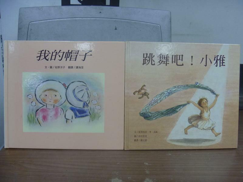 ~書寶 書T1/少年童書_PMA~我的帽子_跳舞吧^!小雅_2本合售