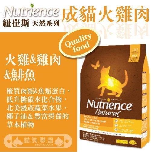 +貓狗樂園+ Nutrience紐崔斯【天然系列。成貓。火雞肉。5公斤】1670元 - 限時優惠好康折扣