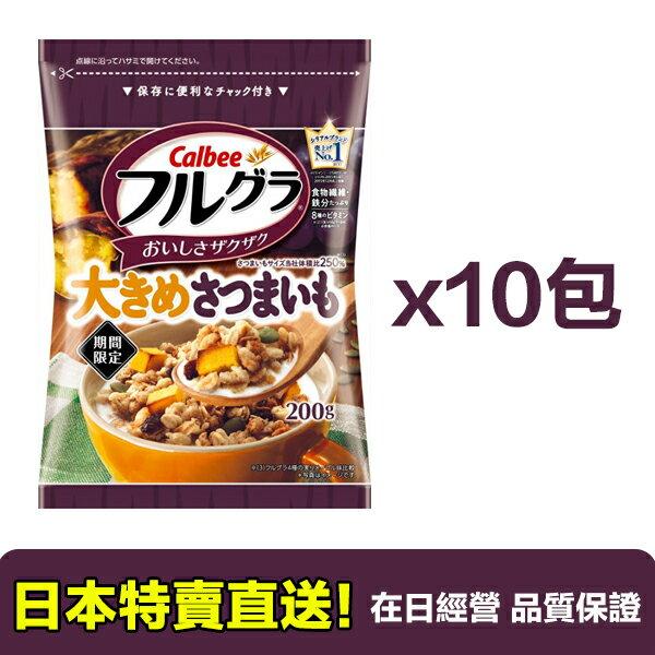 【海洋傳奇】【10包組合日本船運免運】日本CALBEE  大顆粒紫薯麥片 200g 10包組合水果顆粒 水果穀物麥片 日本超人氣 卡樂比麥片 - 限時優惠好康折扣