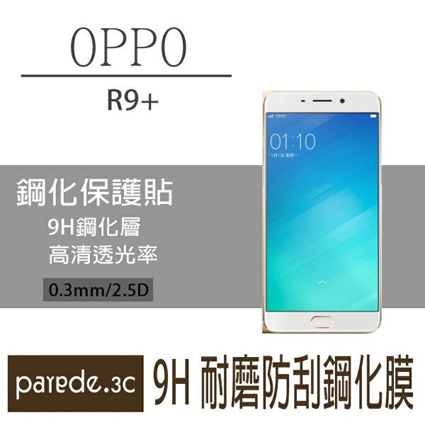 OPPO R9+ R9 PLUS 9H鋼化玻璃膜 螢幕保護貼 貼膜 手機螢幕貼 耐磨防刮 【Parade.3C派瑞德】