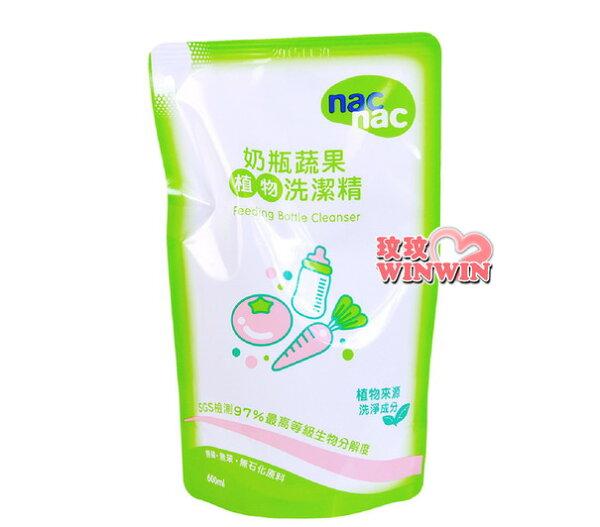 Nac Nac 奶瓶蔬果植物洗潔精 (奶瓶清潔劑)「補充包600ML * 一包」新包裝上市