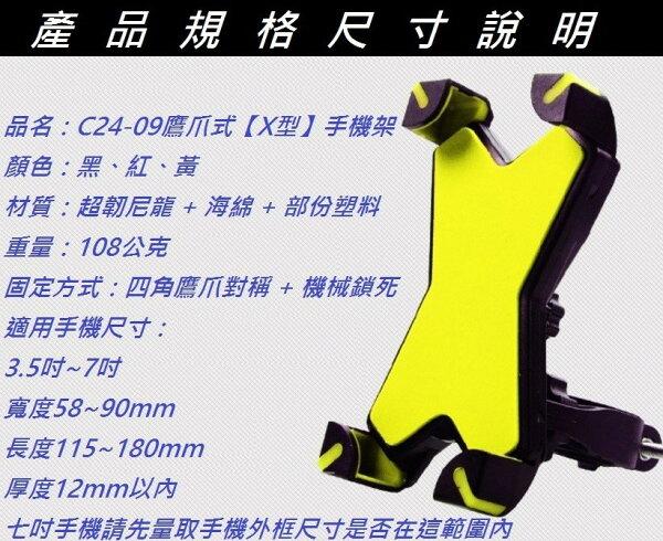 【意生】可360度鷹爪式X型導航手機架 自行車腳踏車機車重機摩托車電動車 寶可夢pokemon go神奇寶貝 車架